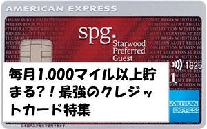 マイルを愛したFPが選んだSPGアメックスカード